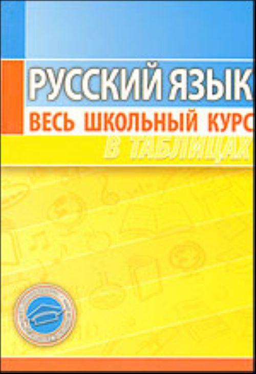 купить Петкевич Л. (сост.) Русский язык Весь школьный курс в таблицах по цене 280 рублей