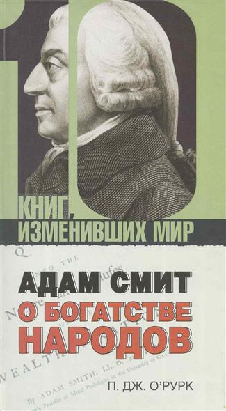 Адам Смит О богатстве народов