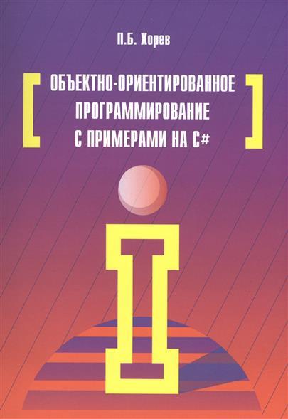 Хорев П. Объектно-ориентированное программирование с примерами на С#. Учебное пособие питер объектно ориентированное программирование в с классика computer science