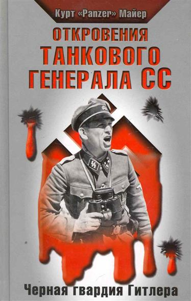 Откровения танкового генерала СС