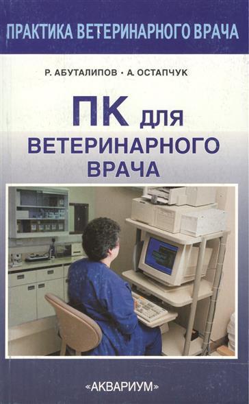 Абуталипов Р., Остапчук А. ПК для ветеринарного врача