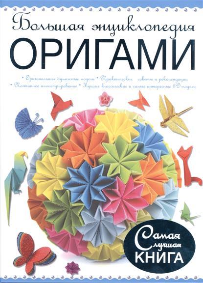 все цены на Корнева В., Самохвал В. Большая энциклопедия. Оригами ISBN: 9785170919963 онлайн