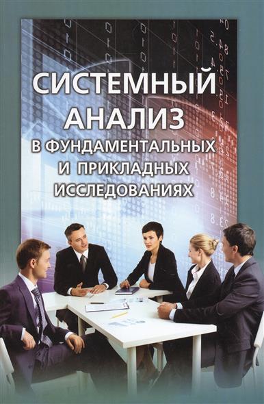 Системный анализ в фундаментальных и прикладных исследованиях