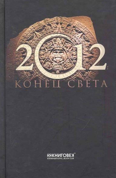 2012 Конец света