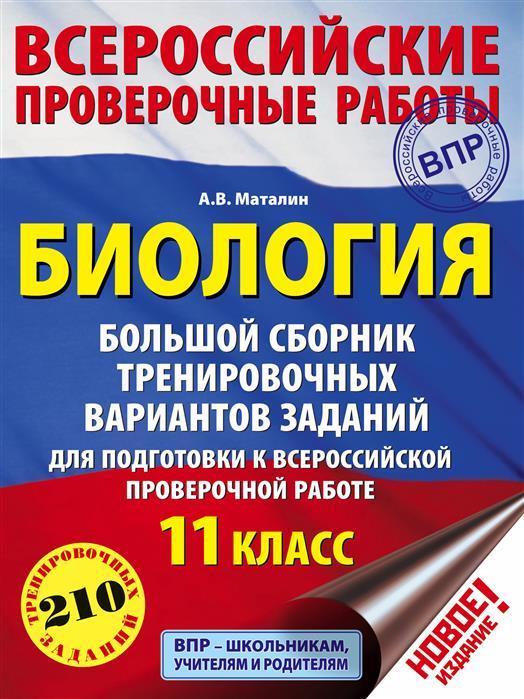 Маталин А. Биология. 11 класс. Большой сборник тренировочных вариантов заданий для подготовки к ВПР