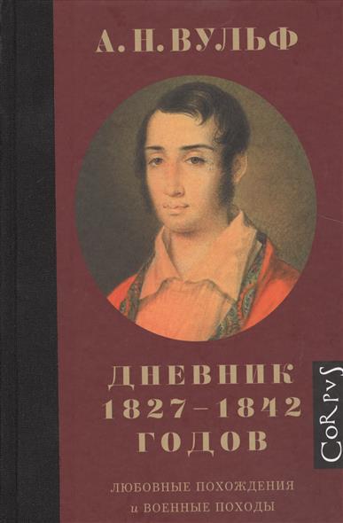 Дневник 1827-1842 годов Любовные похождения и военные походы