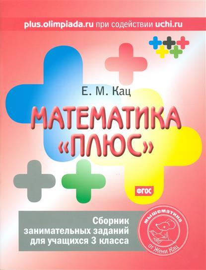 Кац Е.: Математика
