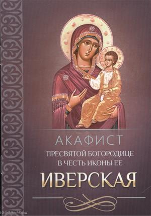 Плюснин А. (ред.) Акафист Пресвятой Богородице в честь иконы Ее Иверская
