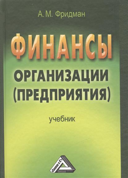 Финансы организации (предприятия). Учебник