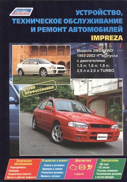 Subaru Impreza. Модели с  1993-2002 гг. выпуска с двигателями 1,5 л, 1,6 л, 1,8 л, 2,0 л, и 2,0 л. Turbo. Устройство, техническое обслуживание и ремонт subaru impreza насос гур