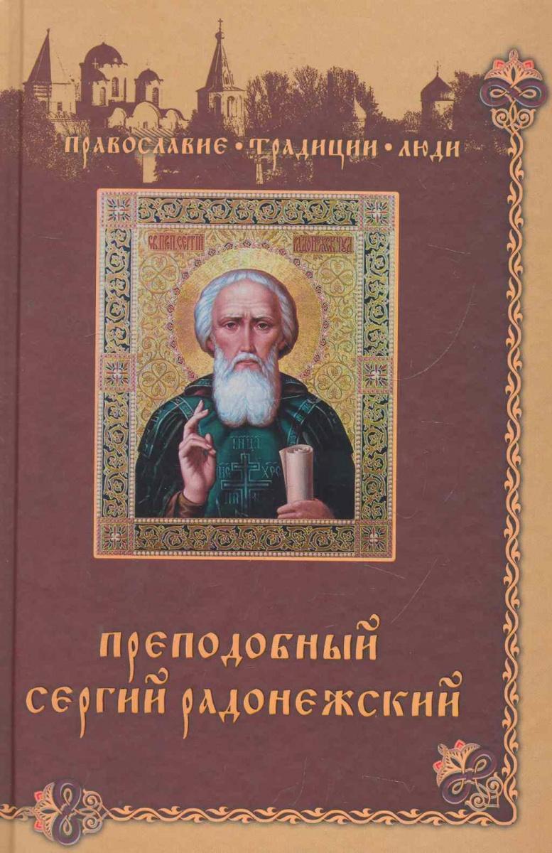 Архимандрит Никифор Преподобный Сергий Радонежский