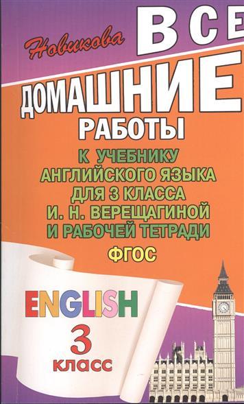 Все домашние работы к учебнику Английского языка для 3 класса И.Н. Верещагиной и рабочей тетради. ФГОС