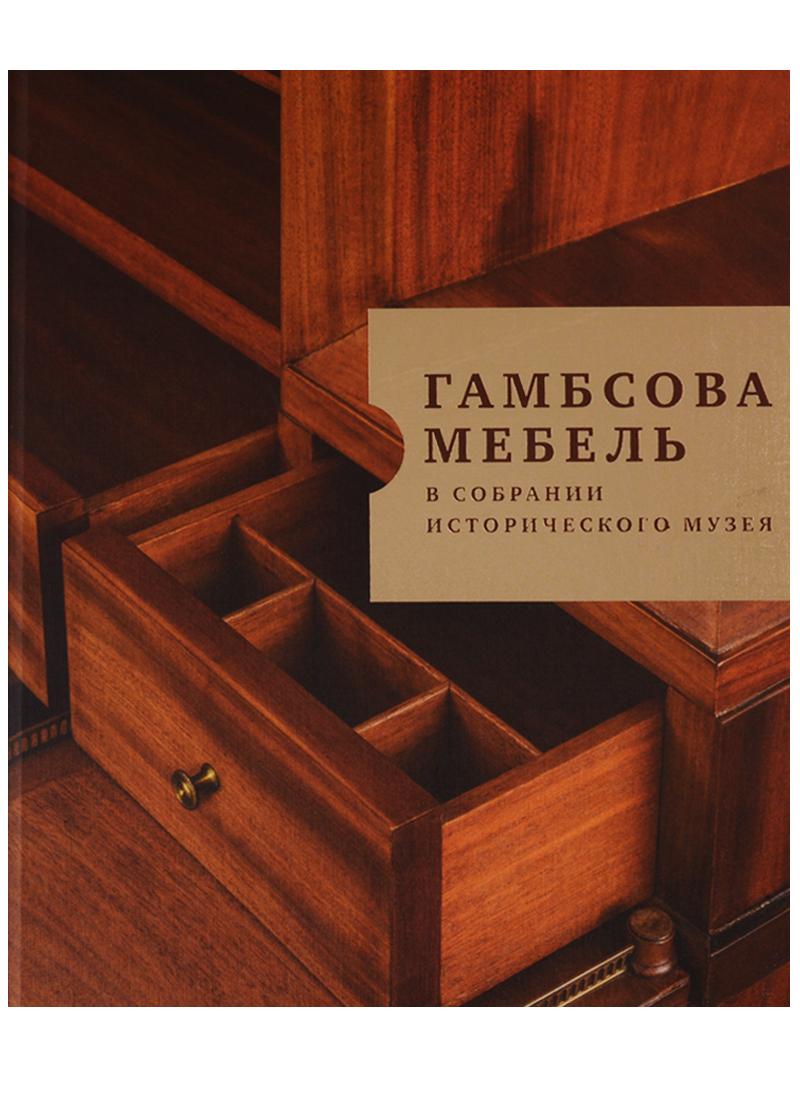 Углева Н. Гамбсова мебель в собрании Исторического музея
