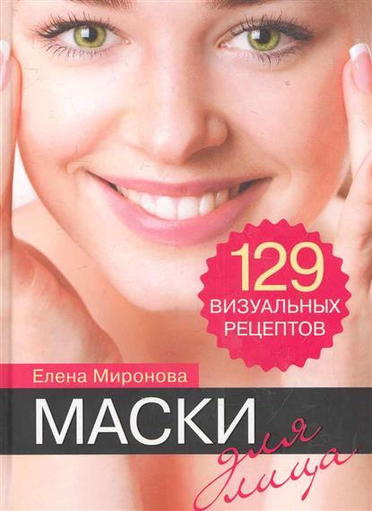 Маски для лица 129 визуальных рецептов