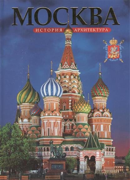 Москва. История. Архитектура. Альбом