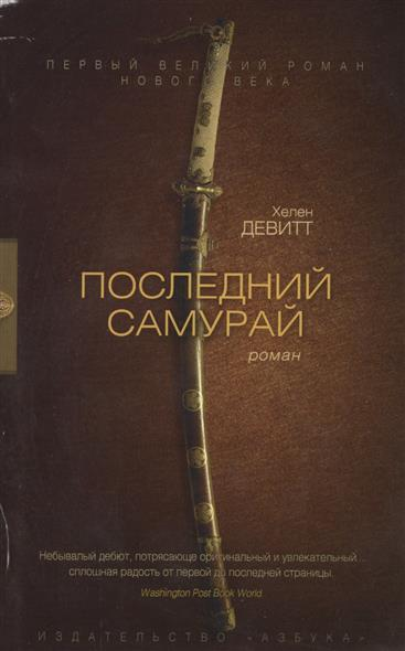 Девитт Х. Последний самурай. Роман ISBN: 9785389078482 хабарова е последний приют призрака роман