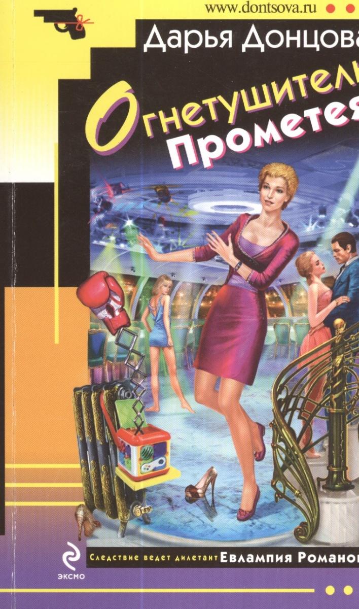 Донцова Д. Огнетушитель Прометея