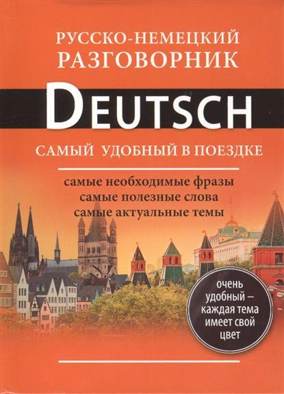 Русско-немецкий разговорник. Deutsch. Самый удобный в поездке