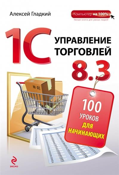 1С:Управление торговлей 8.3. 100 уроков для начинающих