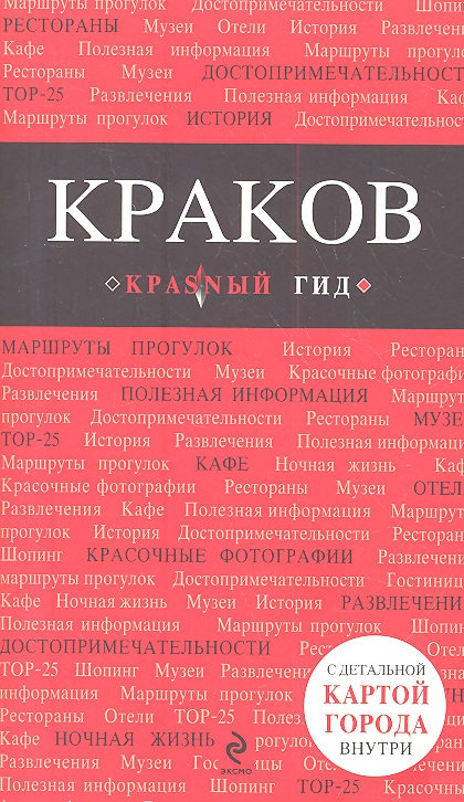 Усольцева О. (ред.) Краков