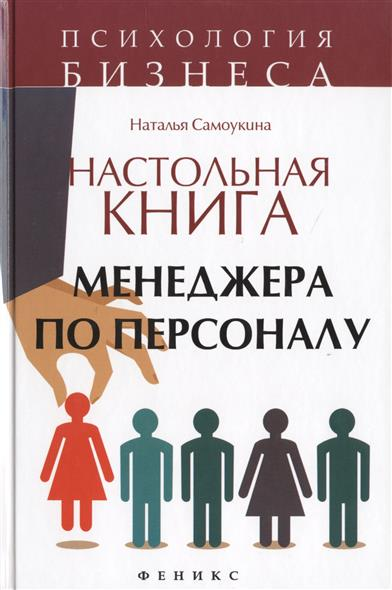 Настольная книга менеджера по персоналу. Полное практическое руководство