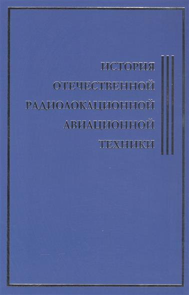 История отечественной радиолокационной авиационной техники