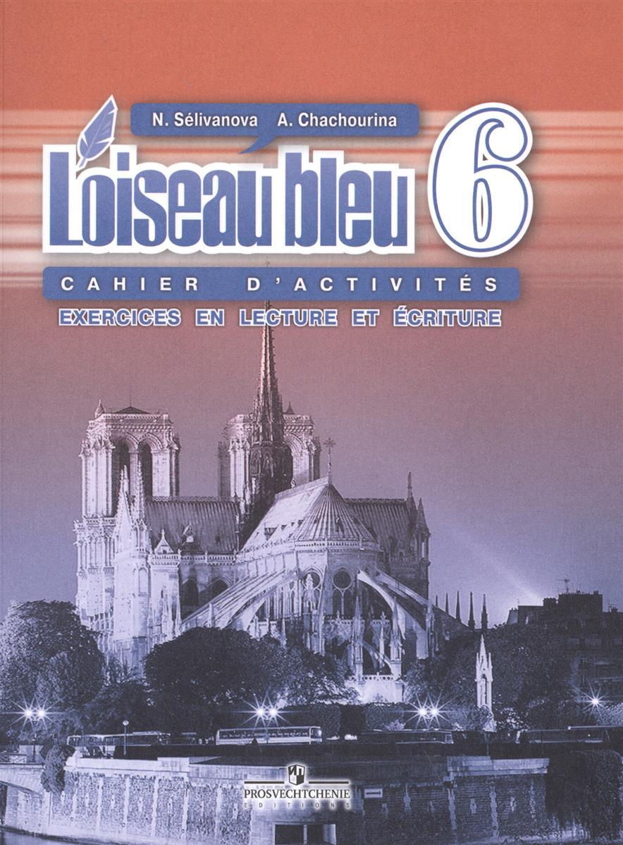 Французский язык. Второй иностранный язык. 6 класс. Сборник упражнений. Чтение и письмо