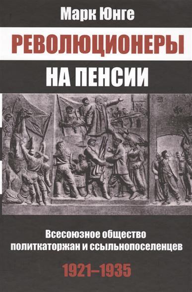 Революционеры на пенсии. Всесоюзное общество политкаторжан и ссыльнопоселенцев. 1921-1935