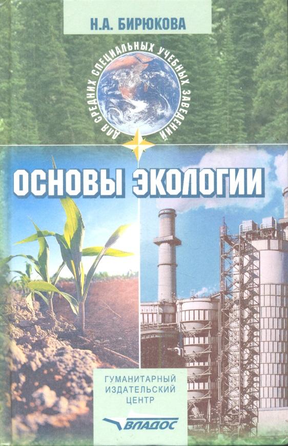 Бирюкова Н. Основы экологии: учебное пособие приятная наука основы общей экологии