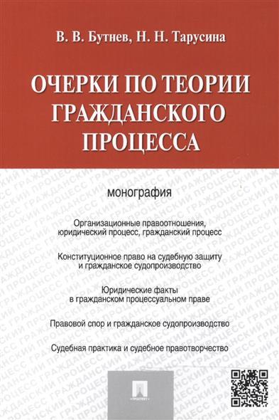 Очерки по теории гражданского процесса: монография