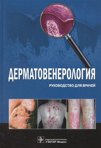 Бутов Ю., Потекаев Н. Дерматовенерология. Руководство для врачей