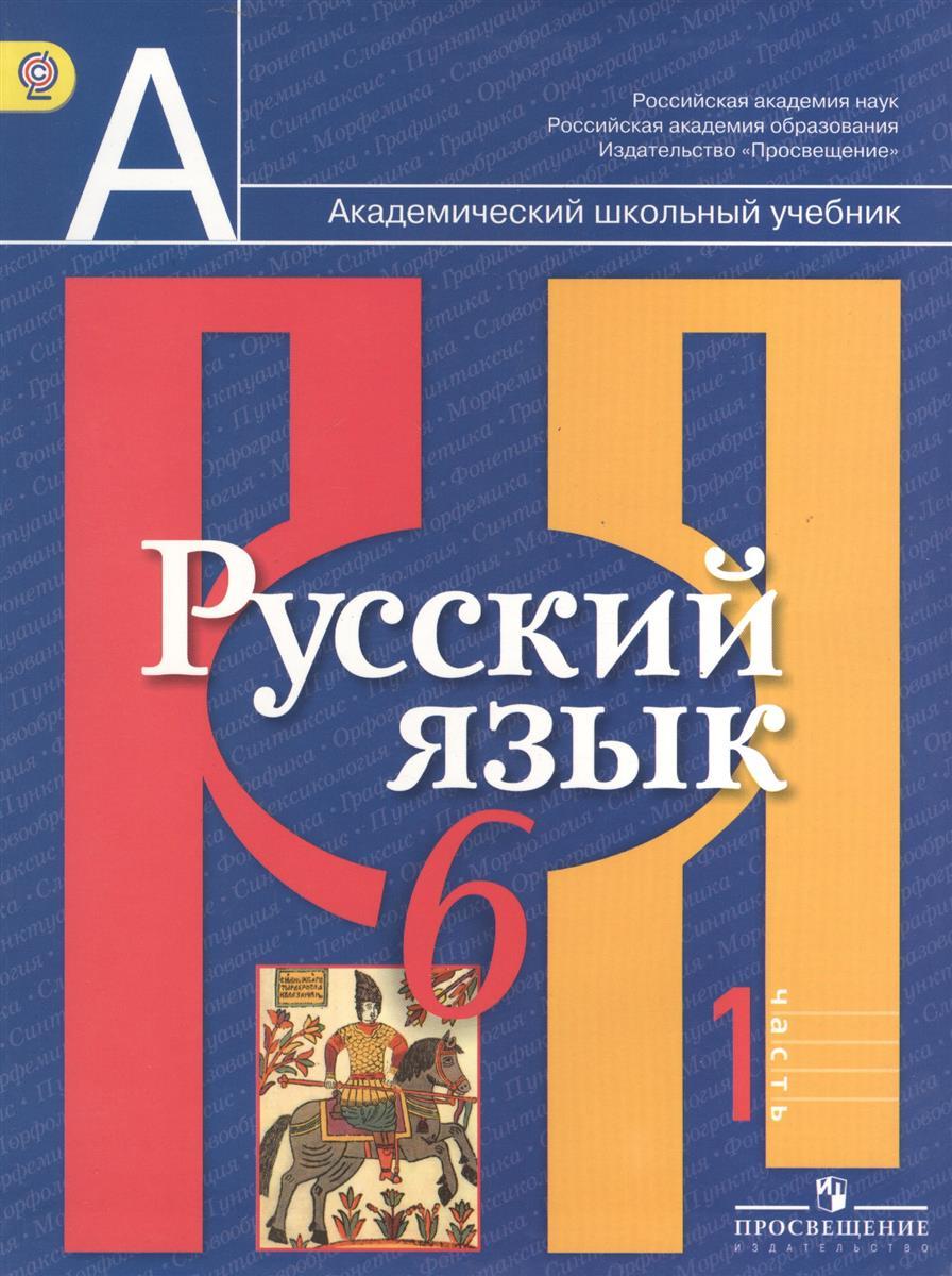 Русский язык. 6 класс. Учебник для общеобразовательных организаций. В двух частях. Часть 1 (комплект из 2 книг)