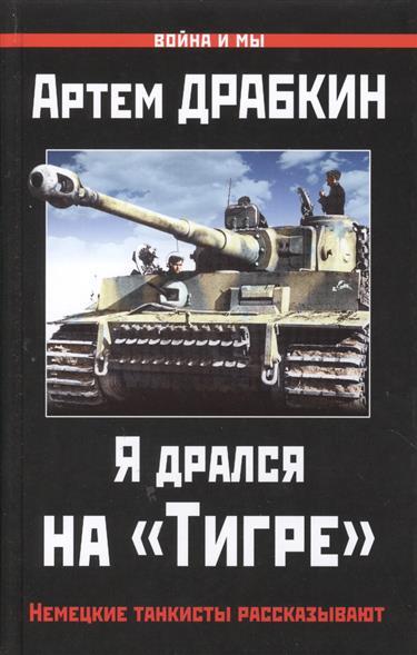 """Я дрался на """"Тигре"""". Немецкие танкисты рассказывают"""