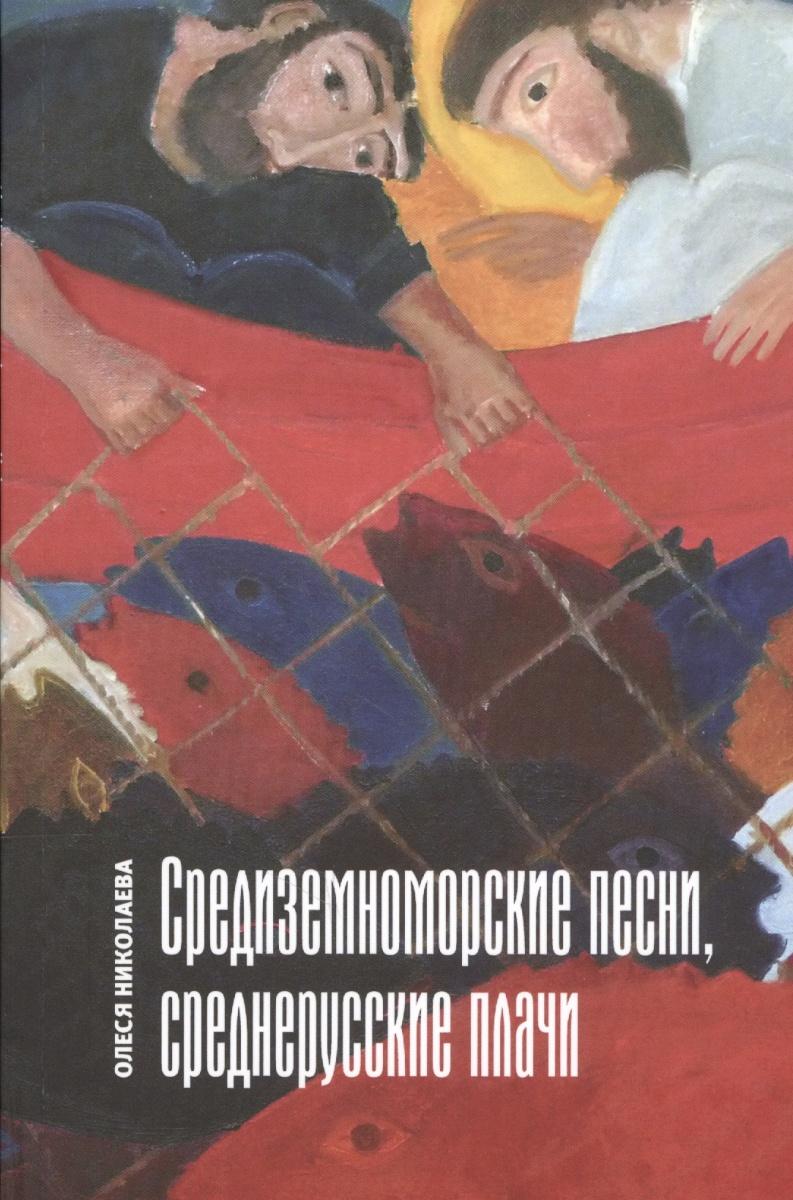 Николаева О. Средиземноморские песни, среднерусские плачи. Книга стихов песни игоря николаева 3 cd