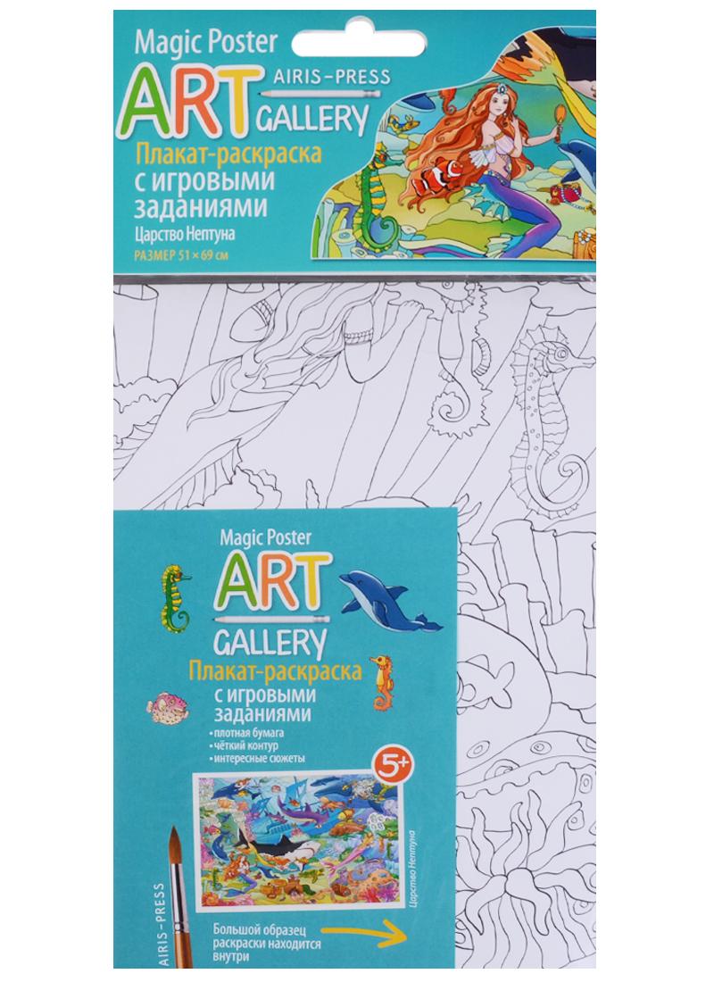 ART-gallery. Плакат-раскраска с игровыми заданиями. Царство Нептуна art gallery плакат раскраска english по английскому языку с наклейками my room моя комната