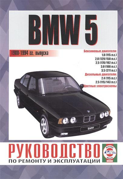 Гусь С. (сост.) BMW 5. Руководство по ремонту и эксплуатации. Бензиновые двигатели. Дизельные двигатели. 1988-1994 гг. выпуска bmw 3 серии e30 с 1983 1994 года выпуска