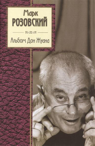 Альбом Дон Жуана