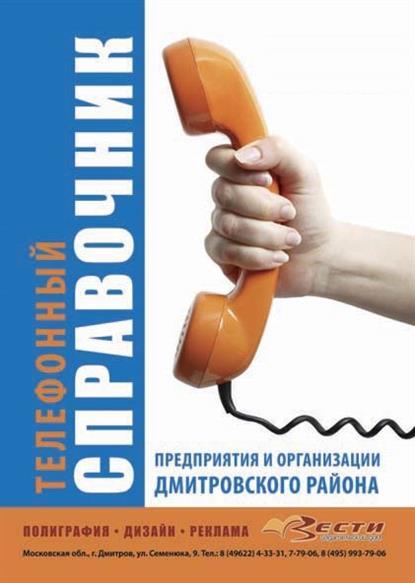 Телефонный справочник Предприятия и организации Дмитровского района