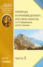 Природа в произведениях русских поэтов от Державина до Бунина т.1/2тт