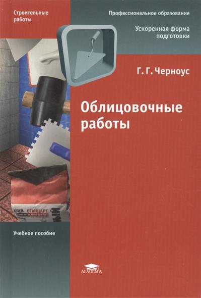 Облицовочные работы. Учебное пособие. 8-е издание, стереотипное