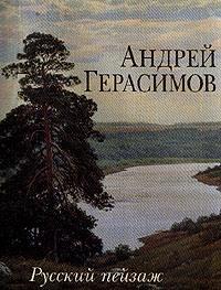 Андрей Герасимов Русский пейзаж