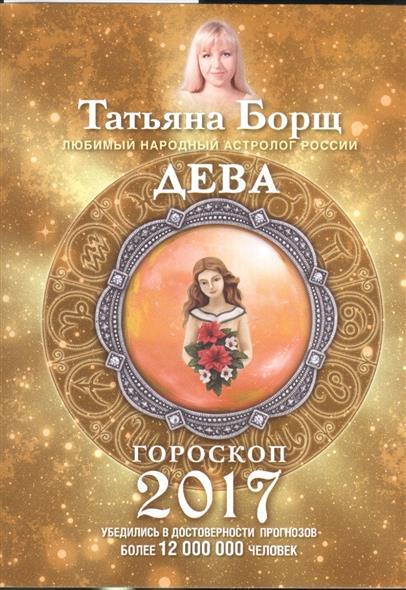 Дева. Гороскоп на 2017 год. 23 августа - 23 сентября