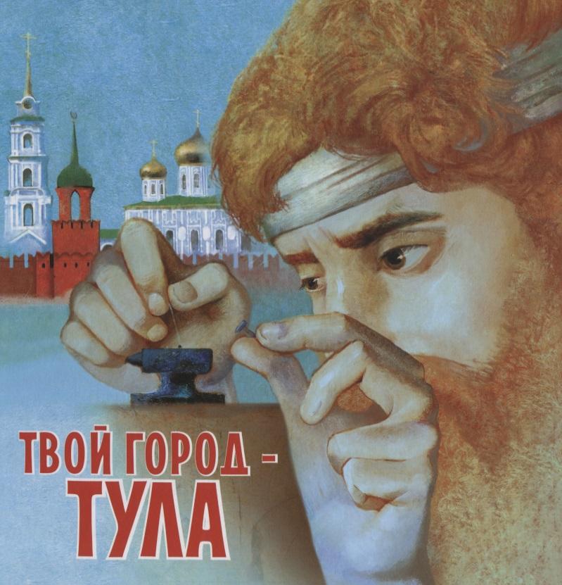 дникова С., Меситова С. Твой город - Тла