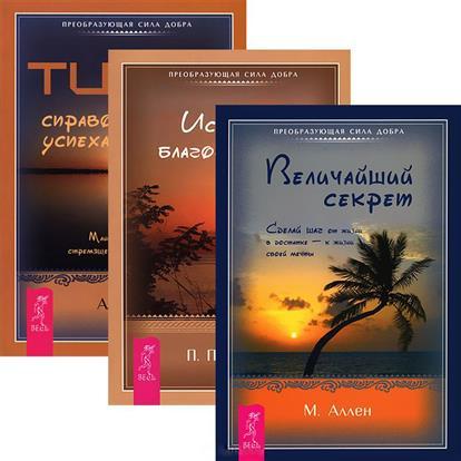 Величайший секрет + Искусство Благословения + Тип Z (комплект из 3 книг) искусство красивых побед переговоры с удовольствием харизматичный лидер комплект из 3 книг