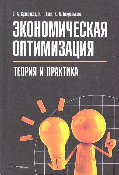 Экономическая оптимизация: теория и практика