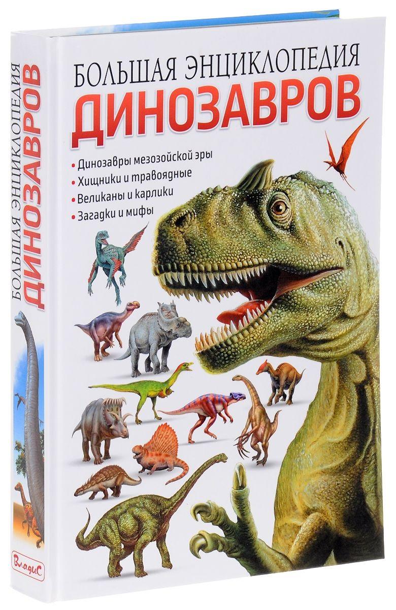 Феданова Ю. (ред.) Большая энциклопедия динозавров цена