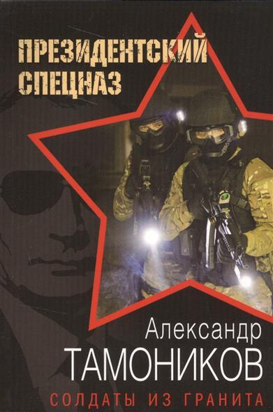 Тамонико А. Солдаты