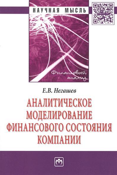 Негашев Е. Аналитическое моделирование финансового состояния компании: Монография ISBN: 9785160093970
