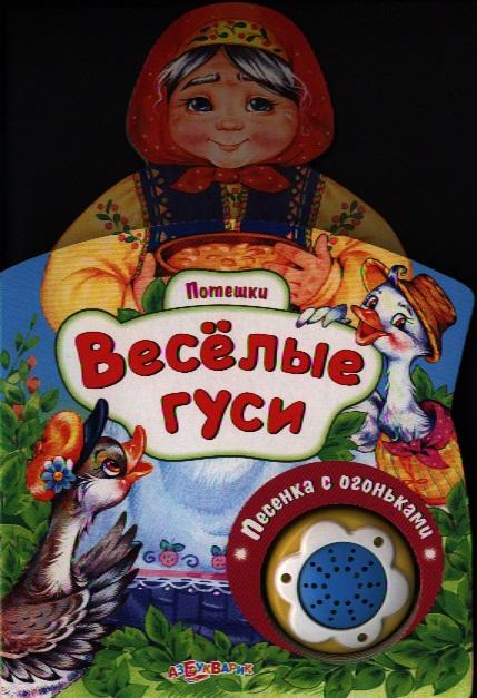Булацкий С. (сост.) Веселые гуси