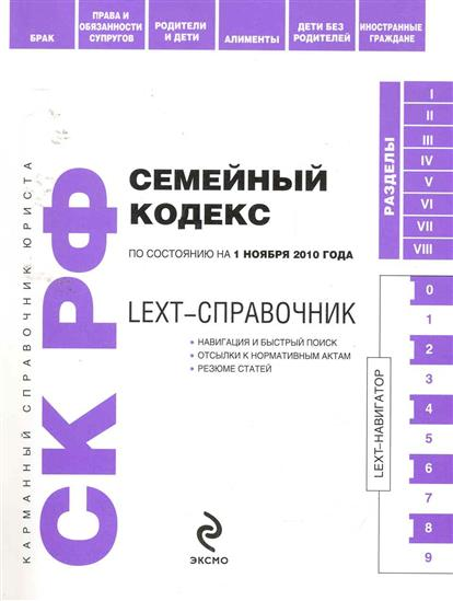 LEXT-справочник Семейный кодекс РФ